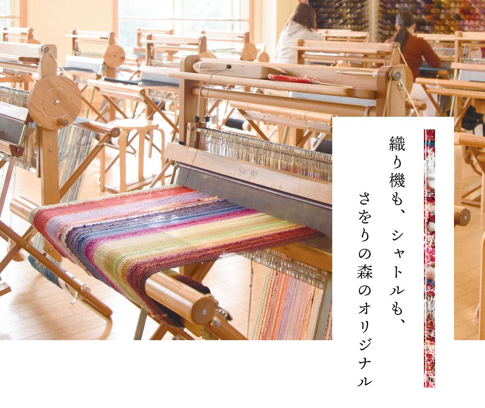 織り機も、シャトルも、さをりの森のオリジナル。