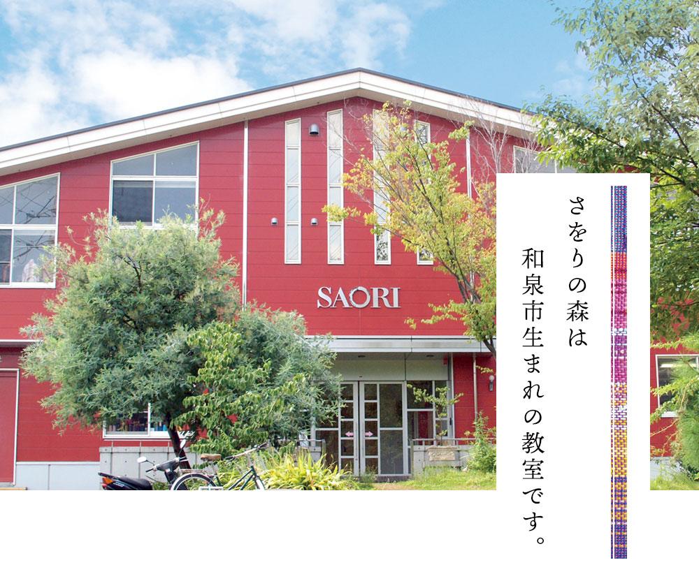 さをりの森は、和泉市生まれの教室です。